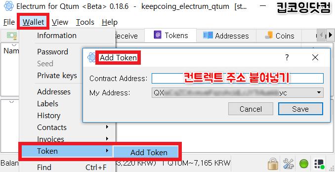 Electrum for qtum 프로그램에서 커스텀 토큰 추가 하는 방법