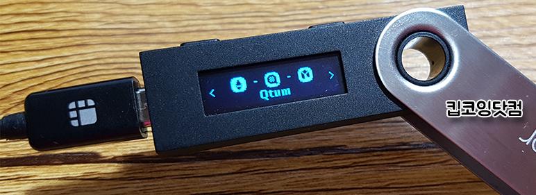 퀀텀 애플리케이션이 나노 레저에 정상 설치된 화면