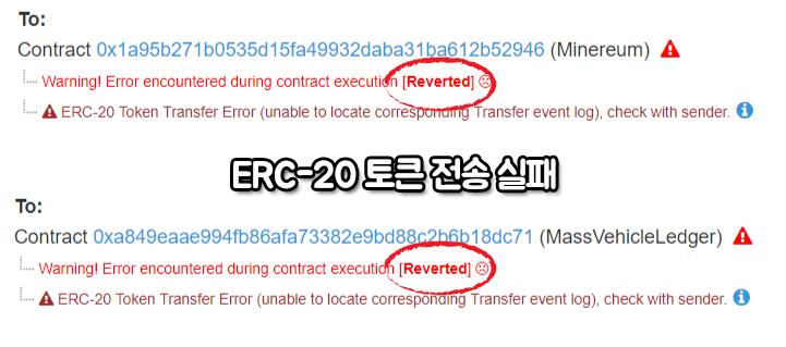 ERC20토큰 전송 실패 오류 내역