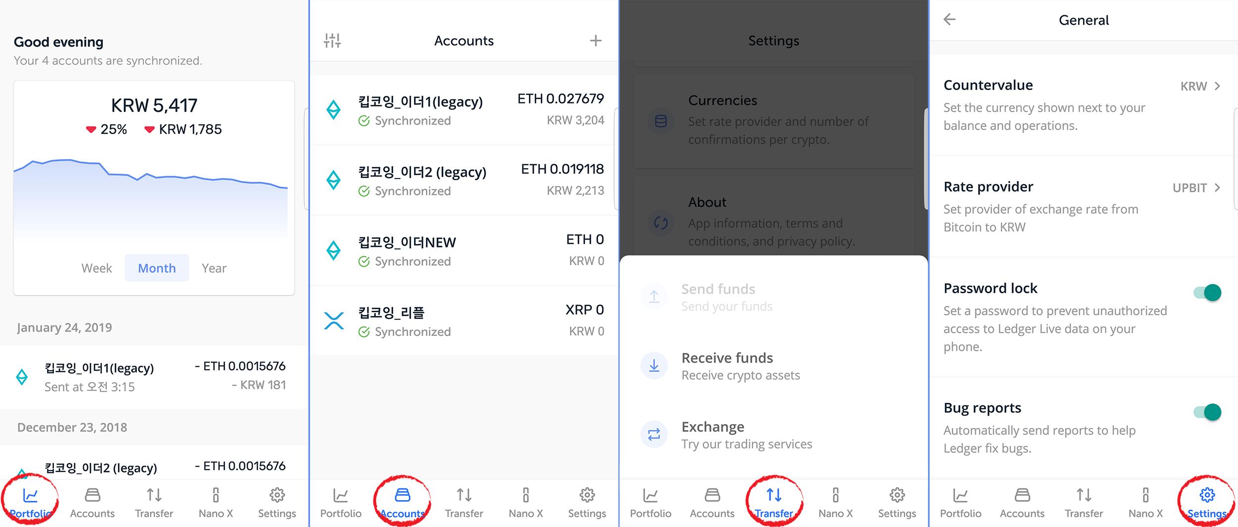 레저 라이브 모바일 앱(Ledger live mobile application)