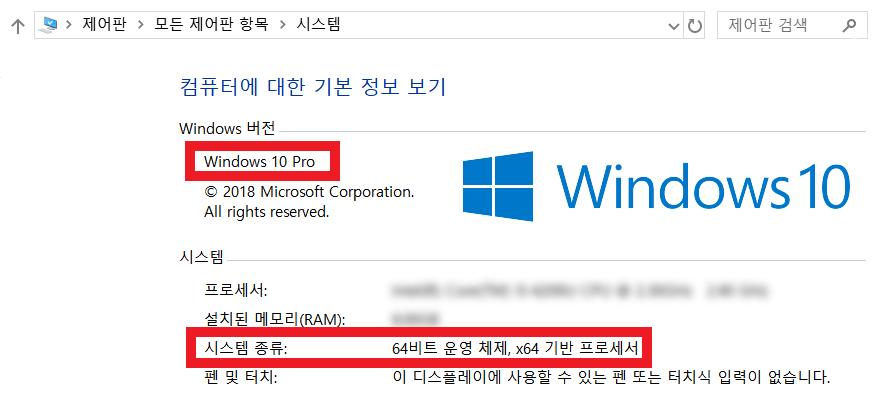 윈도우 운영체제 확인
