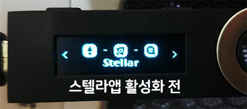 스텔라루멘 앱 활성화 전 화면