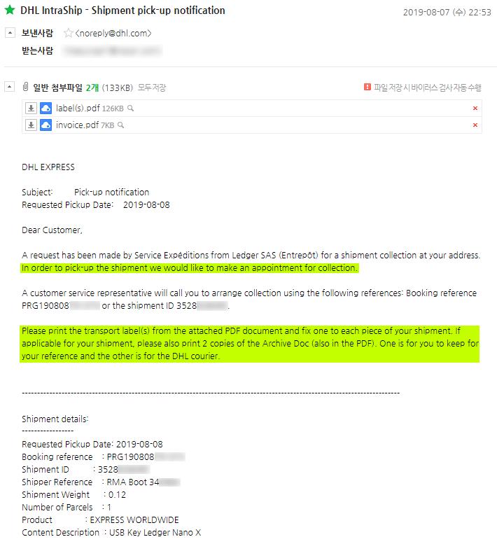 DHL 택배사로부터 온 Prepaid label이 첨부된 메일