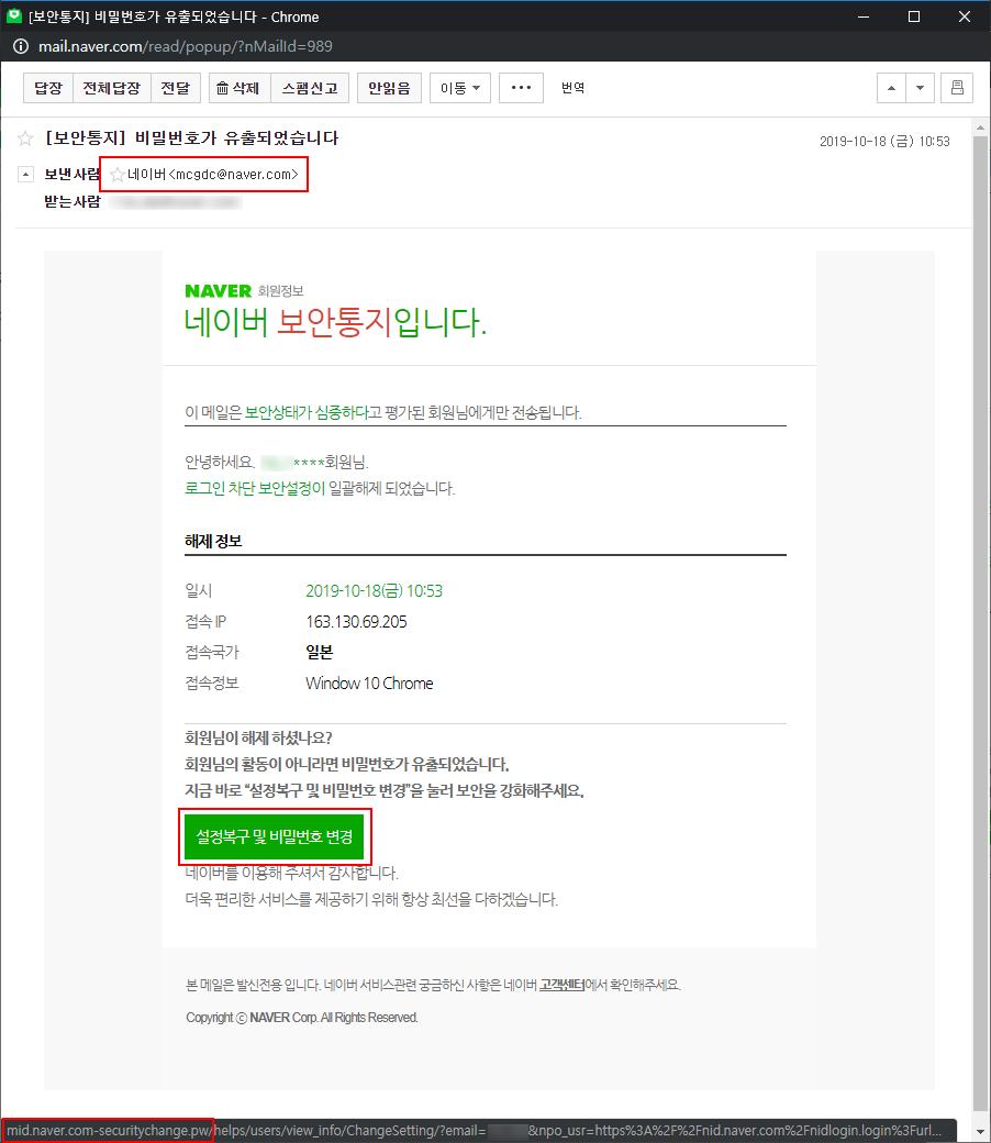 네이버 공식 계정을 사칭한 피싱 메일