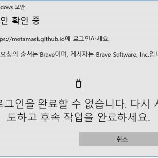 렛저 나노 S 메타마스크 연결 중 본인 확인 중 팝업 창
