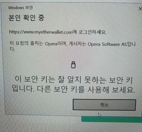 렛저 나노 S 마이이더월렛 연결 중 본인 확인 중 팝업 창